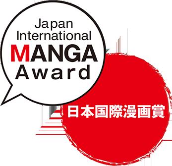 12º Premio Internacional MANGA de Japón